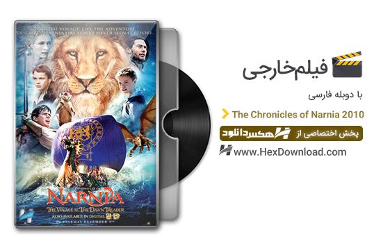 دانلود فیلم نارنیا 3 The Chronicles of Narnia 2010 با دوبله فارسی