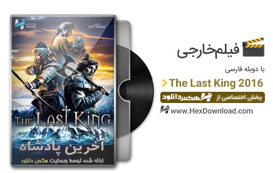دانلود فیلم آخرین پادشاه The Last King 2016 با دوبله فارسی