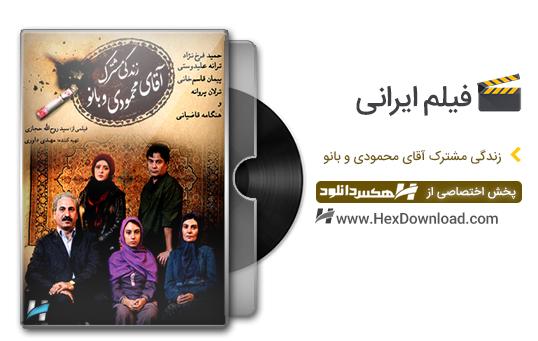 دانلود فیلم زندگی مشترک آقای محمودی و بانو با لینک مستقیم