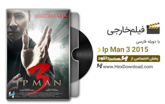 دانلود ایپ من Ip Man 3 2015 با دوبله فارسی