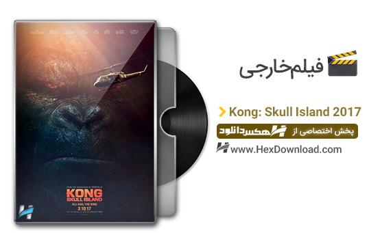 دانلود فیلم کونگ: جزیره جمجمه Kong: Skull Island 2017