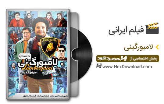 دانلود فیلم لامبورگینی در تهران