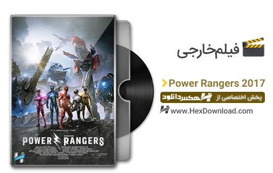 دانلود فیلم پاور رنجرز Power Rangers 2017
