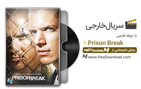 دانلود سریال فرار از زندان Prison Break با دوبله فارسی