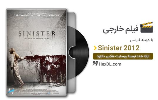 دانلود فیلم شوم 1 Sinister 2012 با دوبله فارسی