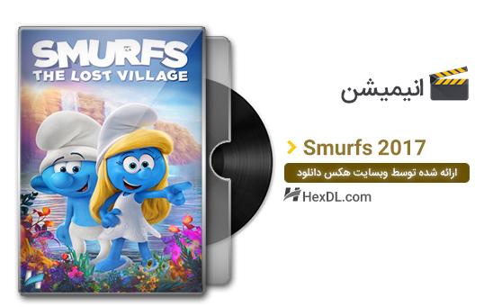 دانلود انیمیشن اسمورفها Smurfs: The Lost Village 2017