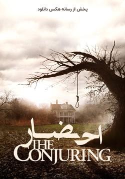 دانلود فیلم احضار 1 The Conjuring 2013