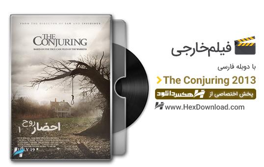 دانلود فیلم احضار 1 The Conjuring 2013 با دوبله فارسی
