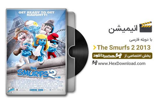 دانلود انیمیشن اسمورف ها 2 The Smurfs 2 2013 با دوبله فارسی
