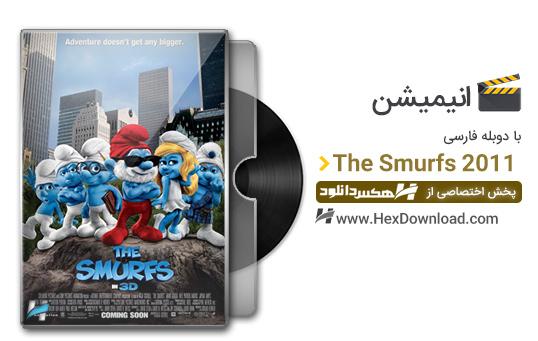 دانلود انیمیشن اسمورف ها The Smurfs 2011 با دوبله فارسی