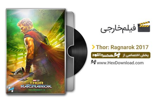 دانلود فیلم ثور 3 راگناروک Thor: Ragnarok 2017 - هکس دانلوددانلود فیلم ثور 3 راگناروک Thor: Ragnarok 2017