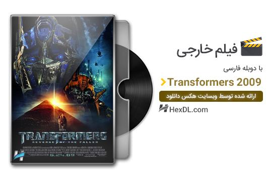 دانلود فیلم تبدیل شوندگان 2 Transformers 2009 با دوبله فارسی