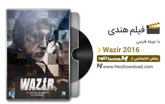 دانلود فیلم هندی وزیر Wazir 2016 با دوبله فارسی
