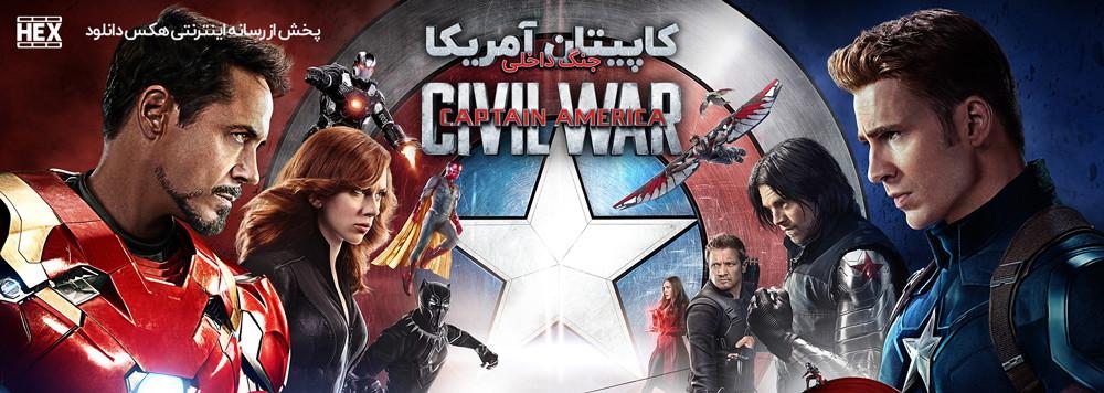 دانلود فیلم کاپیتان آمریکا 3: جنگ داخلی 2016