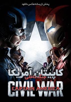 دانلود فیلم کاپیتان آمریکا 3: جنگ داخلی Captain America: Civil War 2016