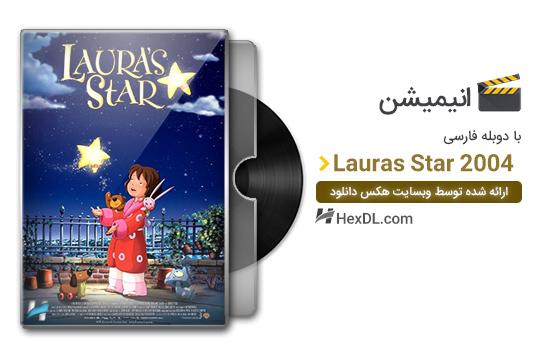 دانلود انیمیشن ستاره لارا Lauras Star 2004 با دوبله فارسی