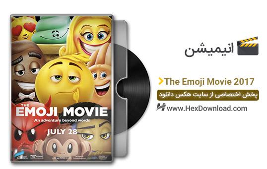 دانلود انیمیشن ایموجی ها The Emoji Movie 2017