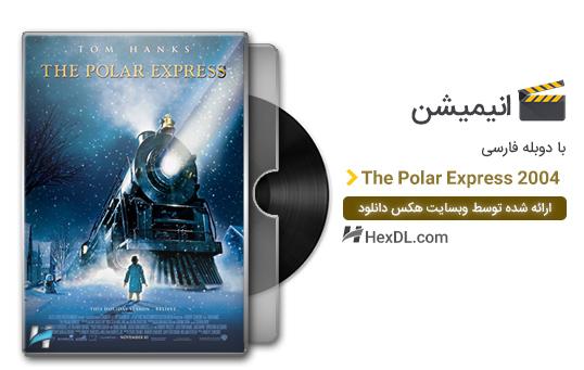 دانلود انیمیشن قطار سریعالسیر قطبی The Polar Express 2004 با دوبله فارسی