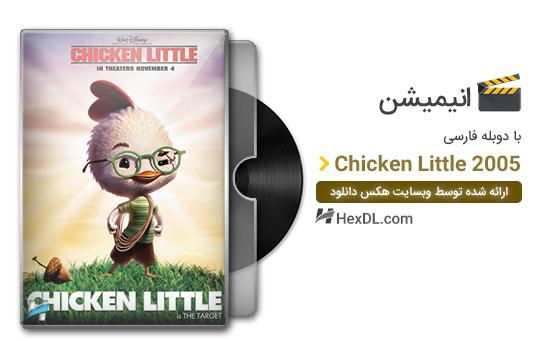 دانلود انیمیشن جوجه کوچولو Chicken Little 2005 با دوبله فارسی