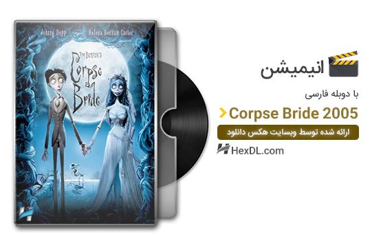 دانلود انیمیشن عروس مرده Corpse Bride 2005 با دوبله فارسی