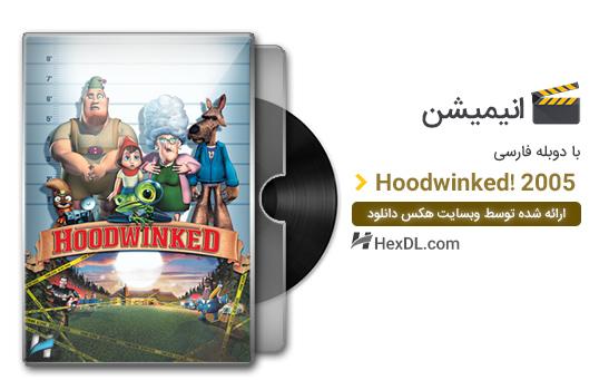 دانلود انیمیشن شنل قرمزی Hoodwinked! 2005 با دوبله فارسی