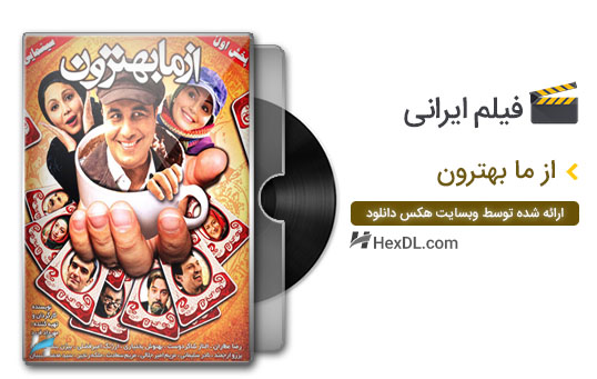 دانلود فیلم ایرانی از ما بهترون با لینک مستقیم