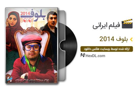 دانلود فیلم ایرانی بلوف 2014 با لینک مستقیم