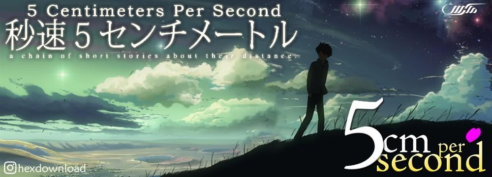 دانلود انیمیشن ۵ سانتیمتر در ثانیه 5 Centimeters Per Second