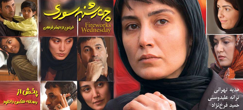 دانلود رایگان فیلم چهارشنبه سوری