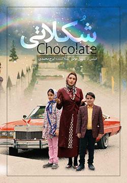 دانلود فیلم شکلاتی با کیفیت عالی