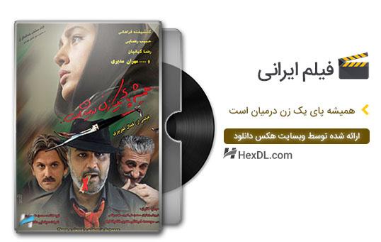 دانلود فیلم ایرانی همیشه پای یک زن درمیان است با لینک مستقیم