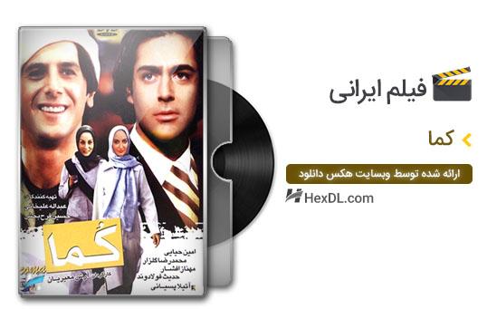 دانلود فیلم ایرانی کما با لینک مستقیم