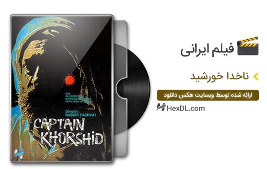 دانلود فیلم ایرانی ناخدا خورشید با لینک مستقیم