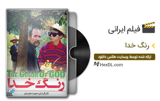 دانلود فیلم ایرانی رنگ خدا با لینک مستقیم