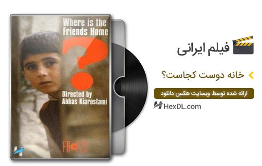 دانلود فیلم ایرانی خانه دوست کجاست با لینک مستقیم