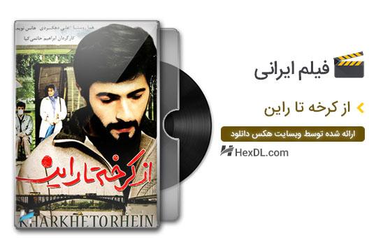 دانلود فیلم ایرانی از کرخه تا راین با لینک مستقیم
