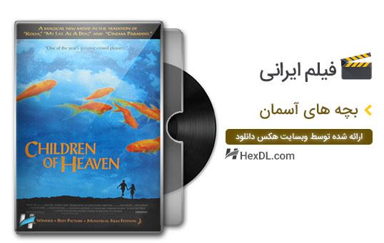 دانلود فیلم ایرانی بچه های آسمان با لینک مستقیم