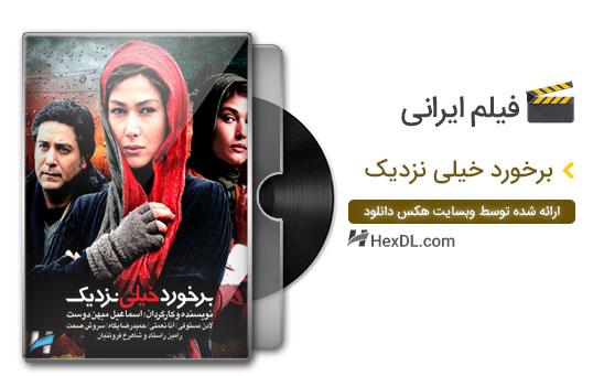 دانلود فیلم ایرانی برخورد خیلی نزدیک با لینک مستقیم