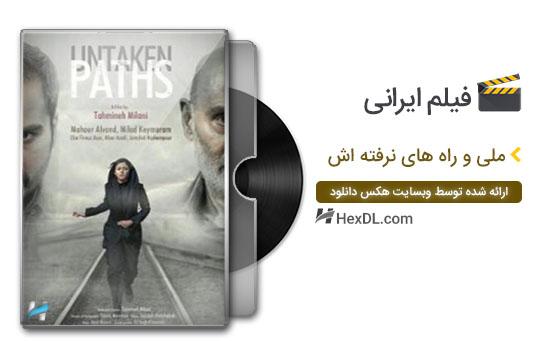 دانلود فیلم ملی و راه های نرفته اش با کیفیت عالی