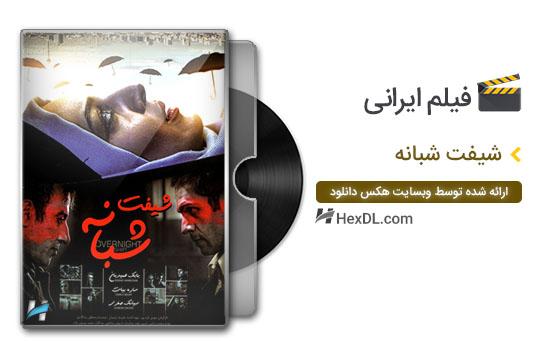 دانلود فیلم ایرانی شیفت شبانه با لینک مستقیم
