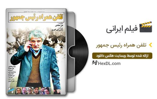 دانلود فیلم ایرانی تلفن همراه رئیس جمهور با لینک مستقیم