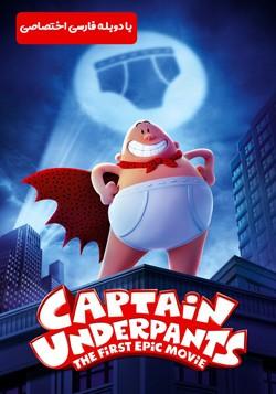 دانلود انیمیشن کاپیتان زیرشلواری Captain Underpants 2017