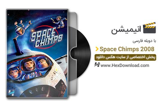 دانلود انیمیشن میمون های فضایی Space Chimps 2008 با دوبله فارسی