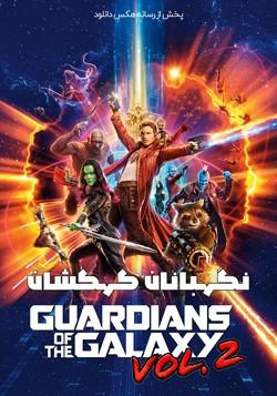 دانلود فیلم نگهبانان کهکشان 2 Guardians of the Galaxy Vol. 2 2017