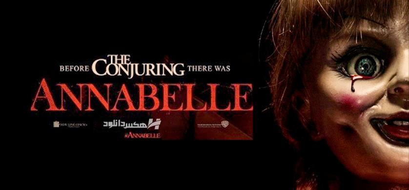 دانلود فیلم آنابل Annabelle 2014 با دوبله فارسی