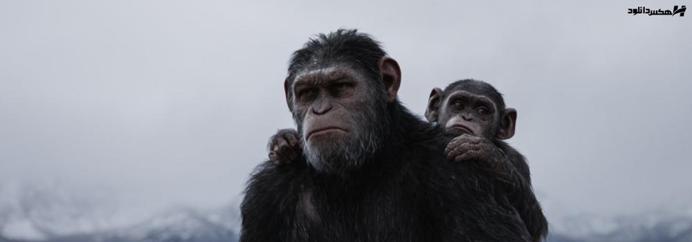 دانلود فیلم جنگ برای سیاره میمون ها War for the Planet of the Apes 2017 با دوبله فارسی