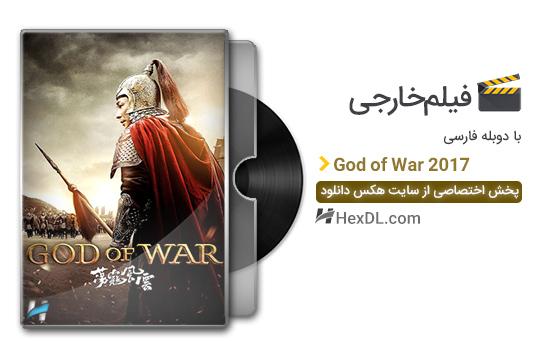 دانلود فیلم خدای جنگ God of War 2017 با دوبله فارسی