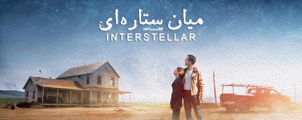 دانلود فیلم میان ستاره ای Interstellar 2014 با دوبله فارسی