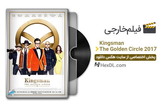 دانلود فیلم کینگزمن 2 Kingsman: The Golden Circle 2017