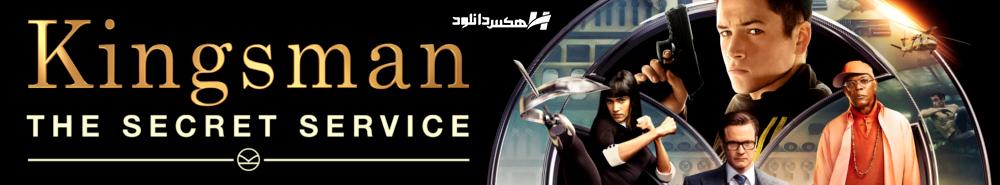 دانلود فیلم کینگزمن 1 Kingsman: The Secret Service 2014 با دوبله فارسی